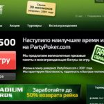 partypoker_guide_1