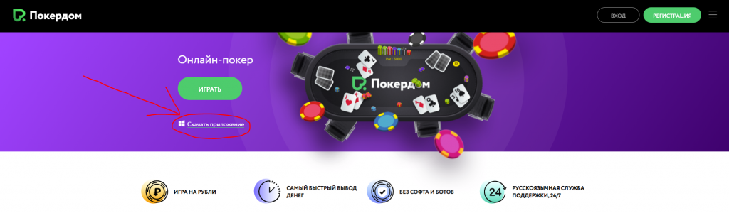 Скачать ПокерДом на ПК или мобильный телефон очень просто!