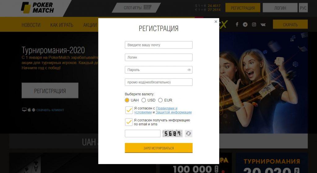 Регистрация в руме PokerMatch