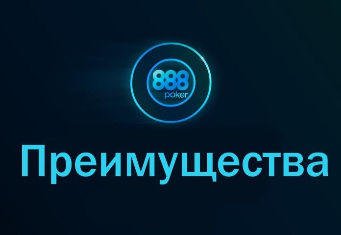 Чем лучше остальных 888Покер?