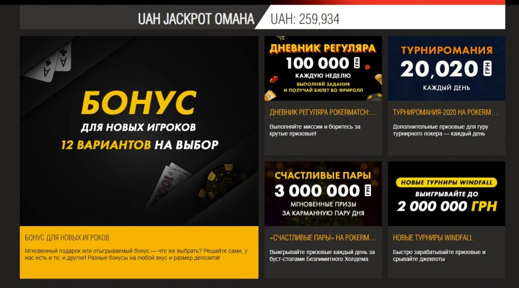 Разнообразие столов и турниров в ПокерМатч